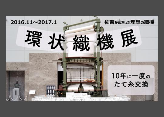アーカイブNo.3 トヨタコレクション企画展
