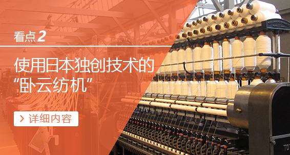 """看点2 使用日本独创技术的""""卧云纺机"""""""
