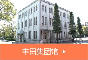 丰田集团馆