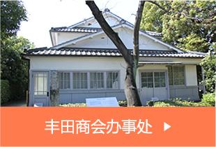 丰田商会办事处