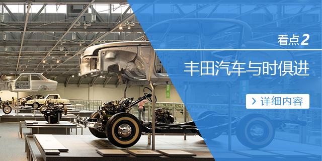 看点2 1930年代的汽车制造