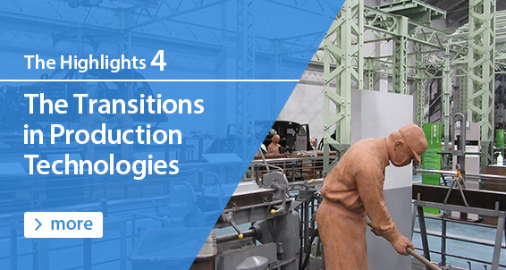 みどころ4 生産技術の変遷