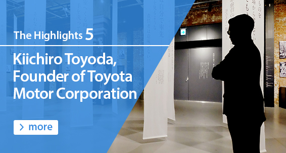 みどころ5 トヨタ自動車の生みの親「豊田喜一郎」