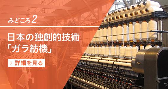 みどころ2 日本の独創的技術「ガラ紡機」