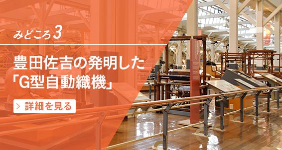 みどころ3 豊田佐吉の発明した「G型自動織機」