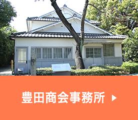 トヨタ商会事務所
