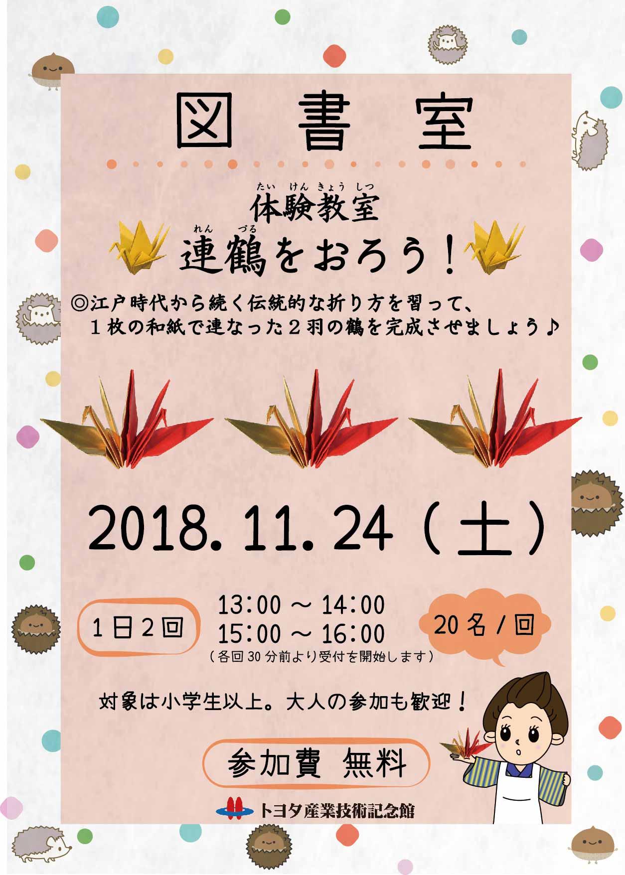 【CS5】1124_連鶴をおろう!ol
