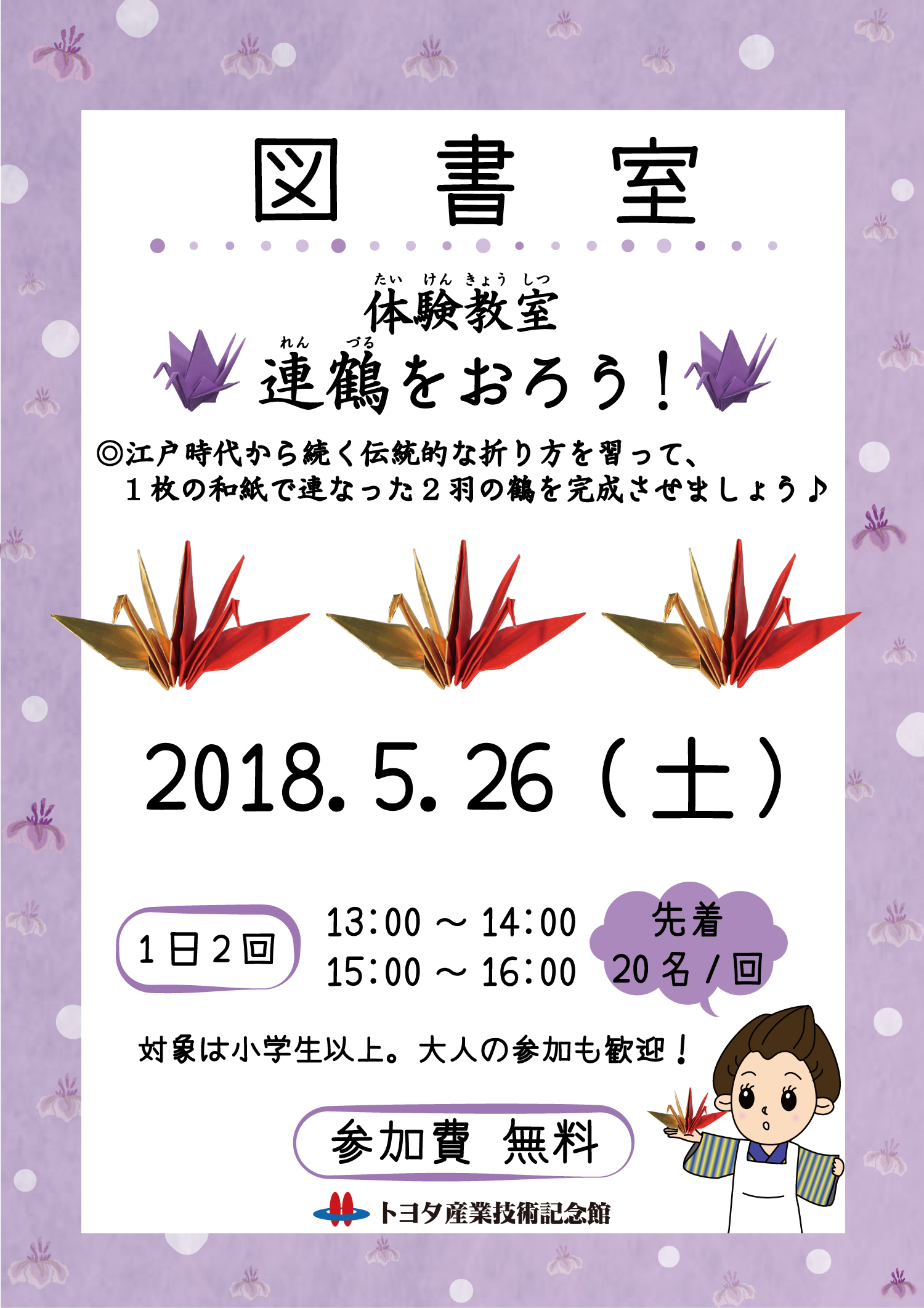 【CS5】0526_連鶴をおろう!