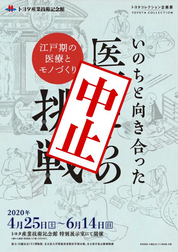 2004_医療_A4_ol(延期)
