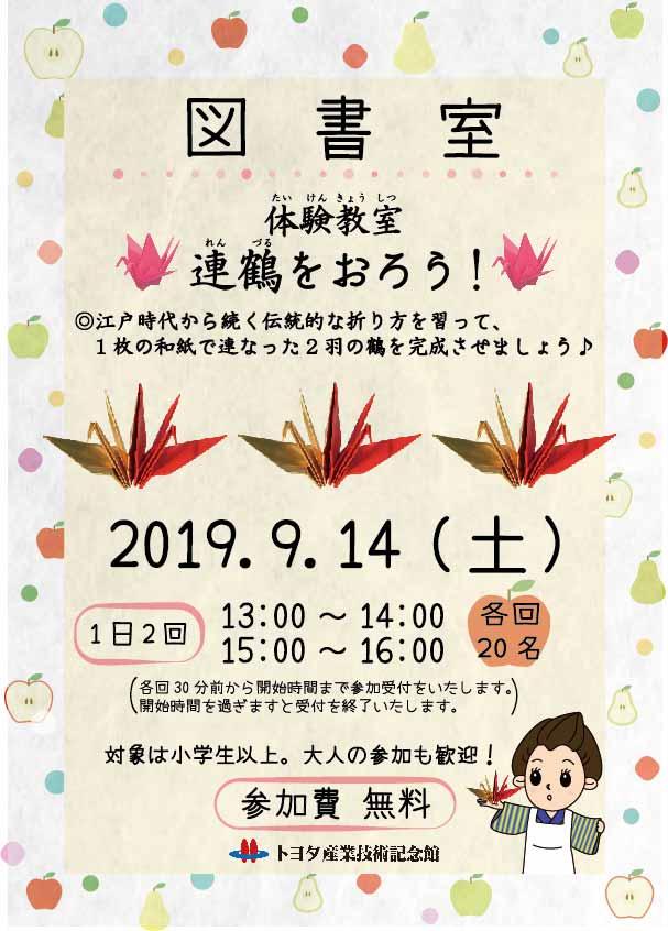 【CS5】0914_連鶴をおろう!_ol