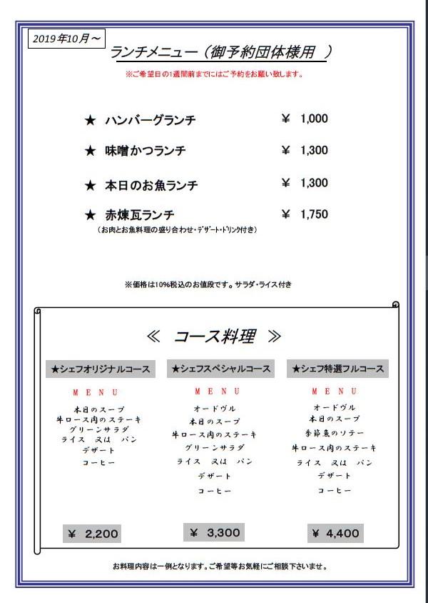 2019.10~メニュー