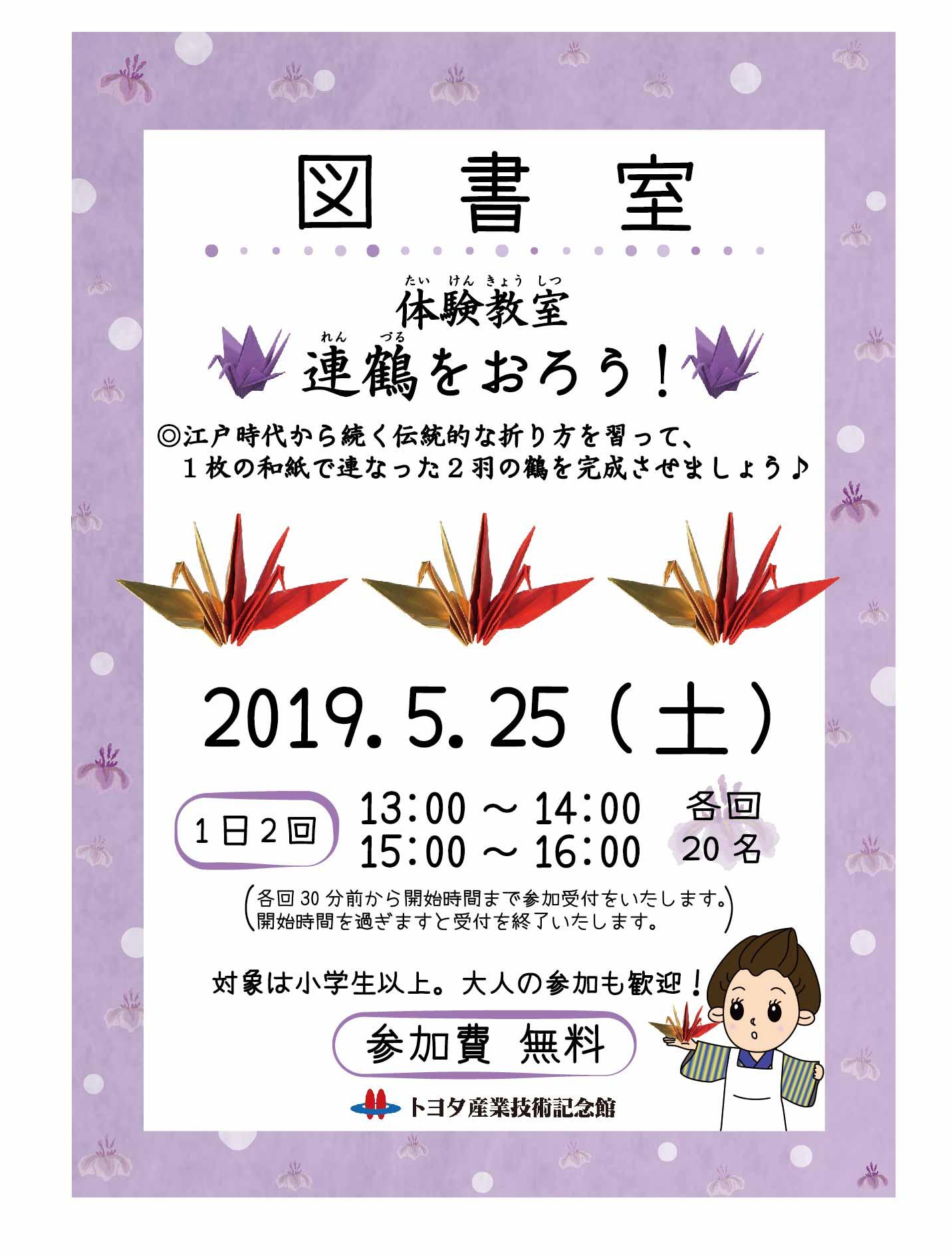 【CS5】190525_連鶴をおろう!ポスター