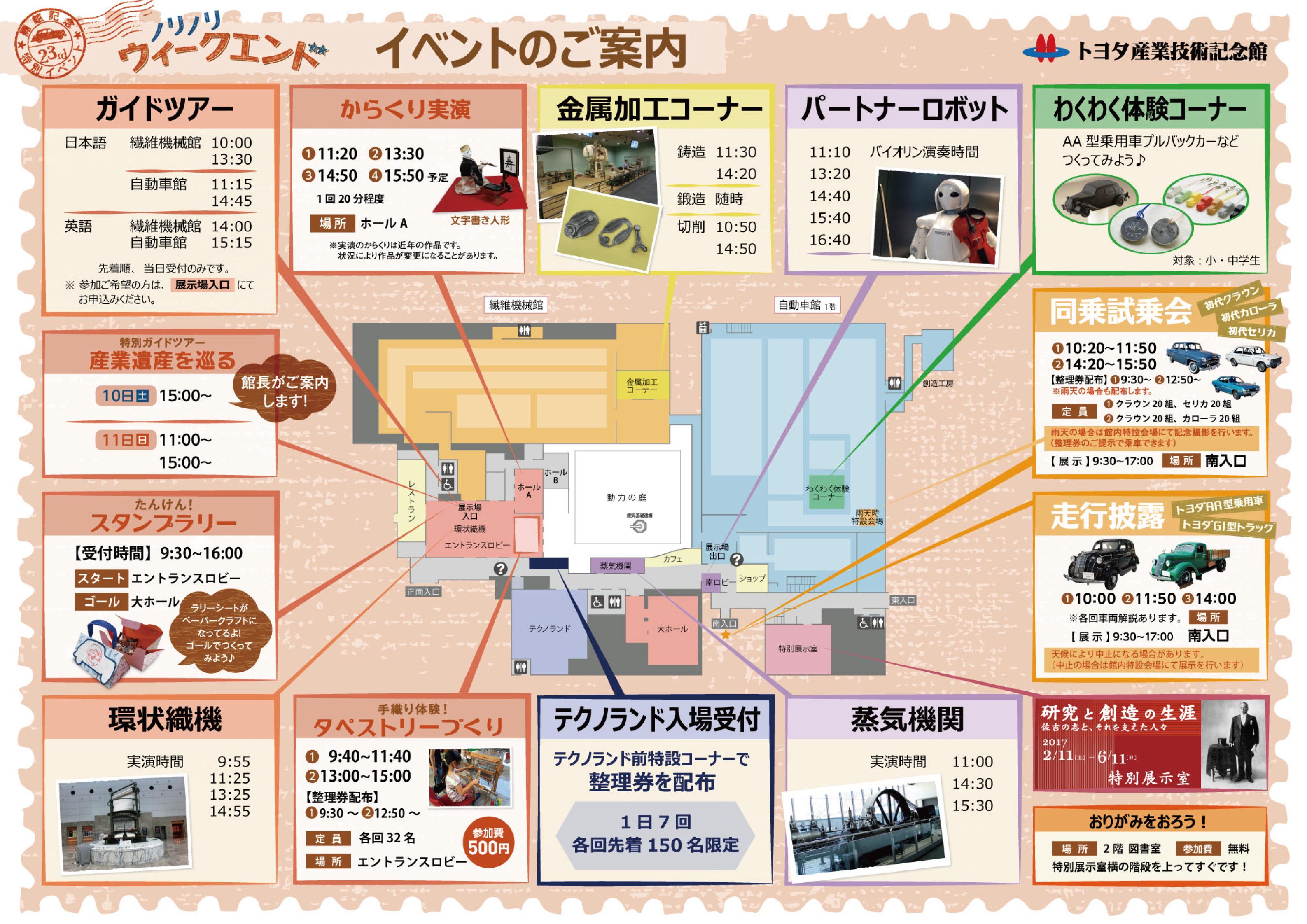 【A4横】イベントマップ