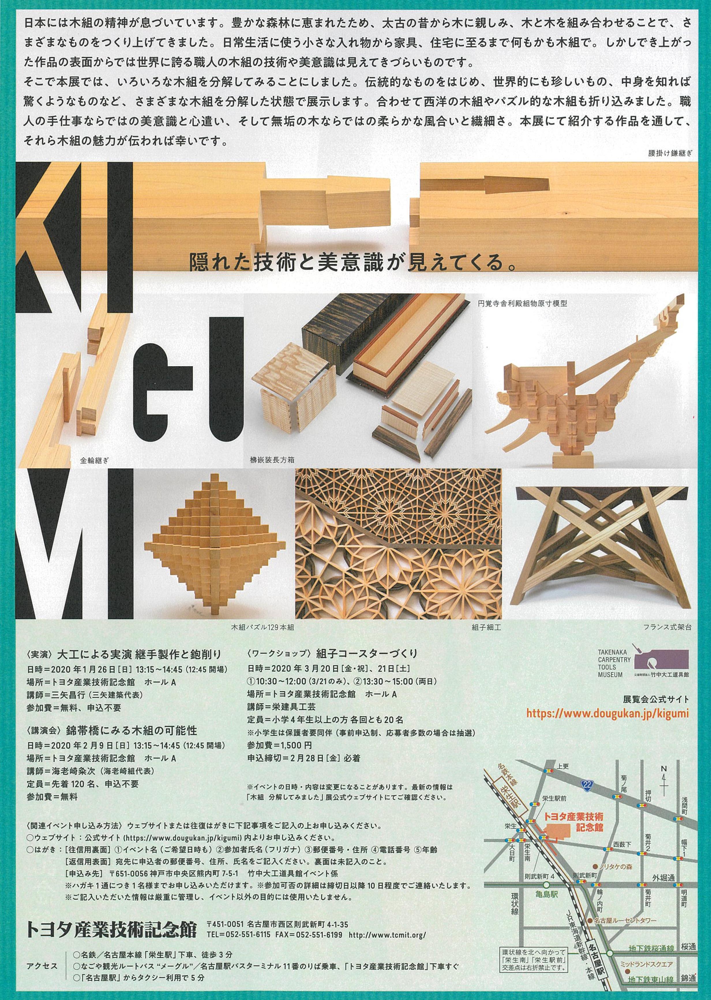 竹中大工道具館企画展「木組」チラシ裏