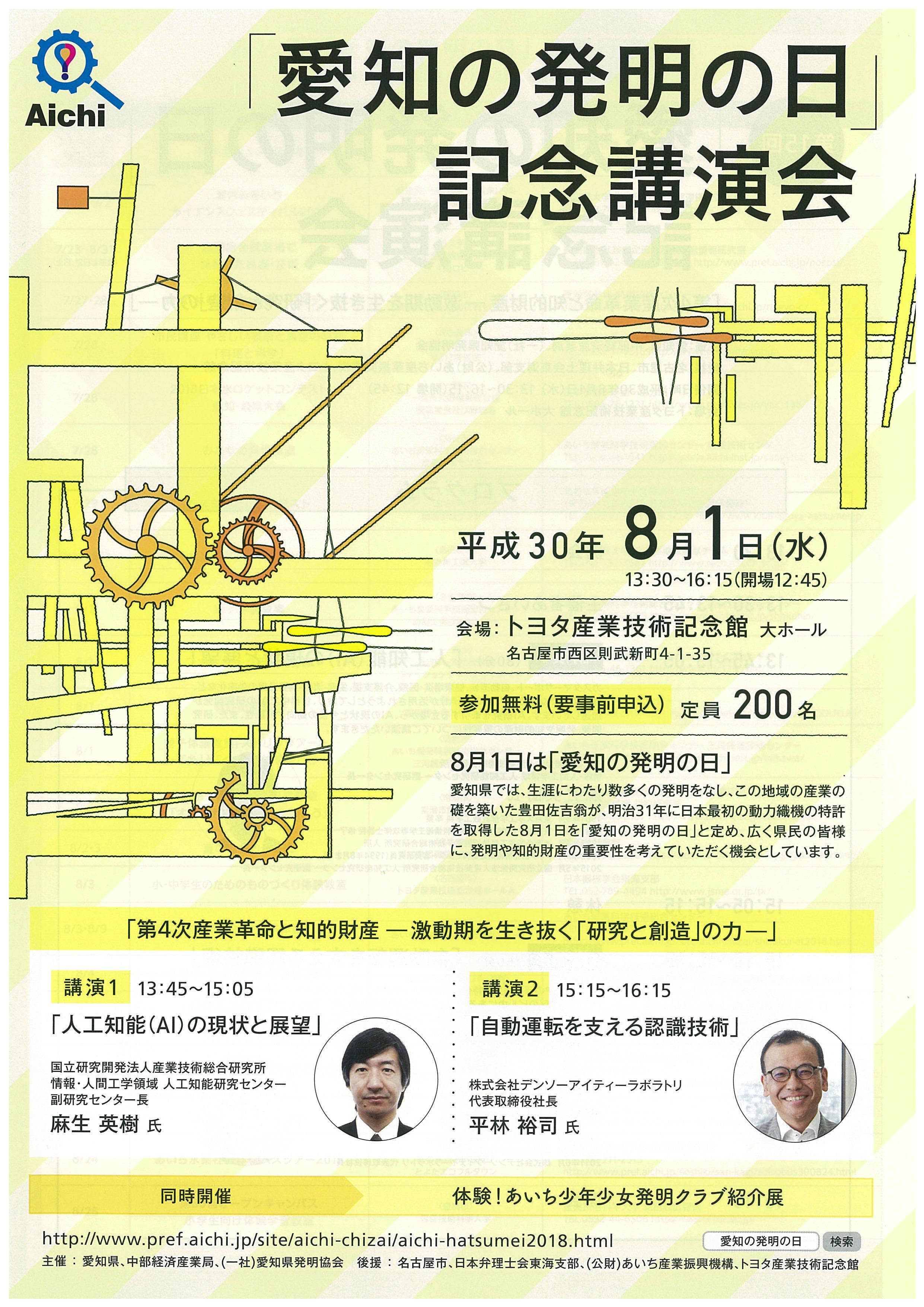 「愛知の発明の日」記念講演会-1