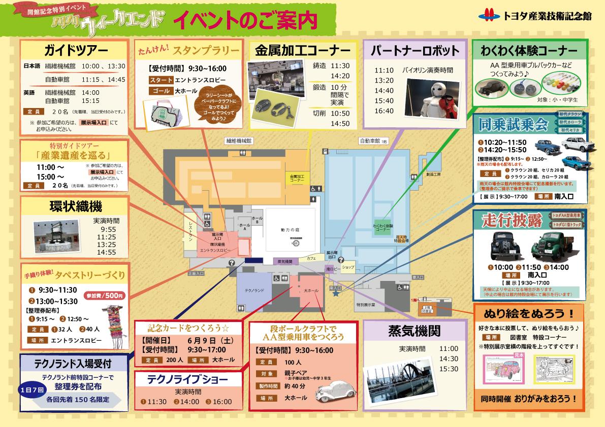 【B1横パネル用】イベントマップ2