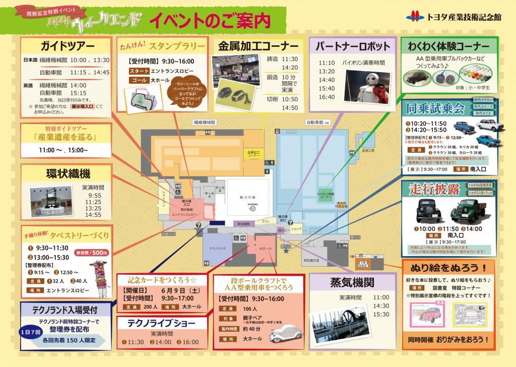 【A3横】イベントマップ