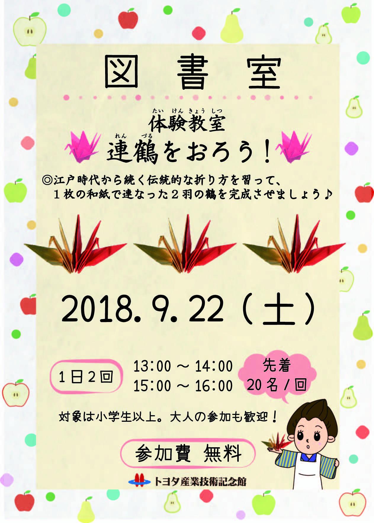 【CS5】0922_連鶴をおろう!_ol