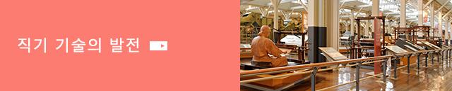 Development of Loom Technology