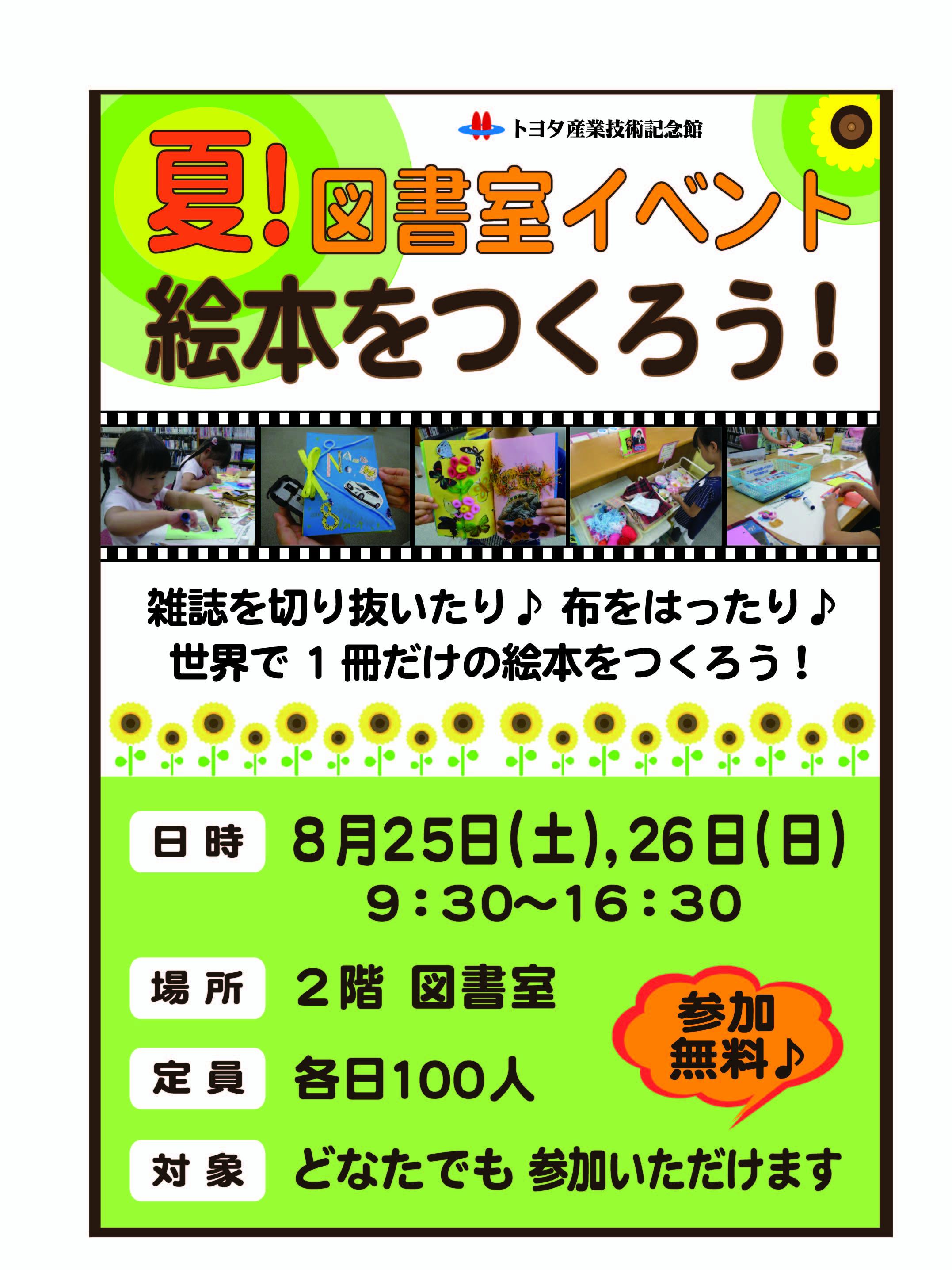 ★★チラシ表_夏イベント案内(2018年8月)