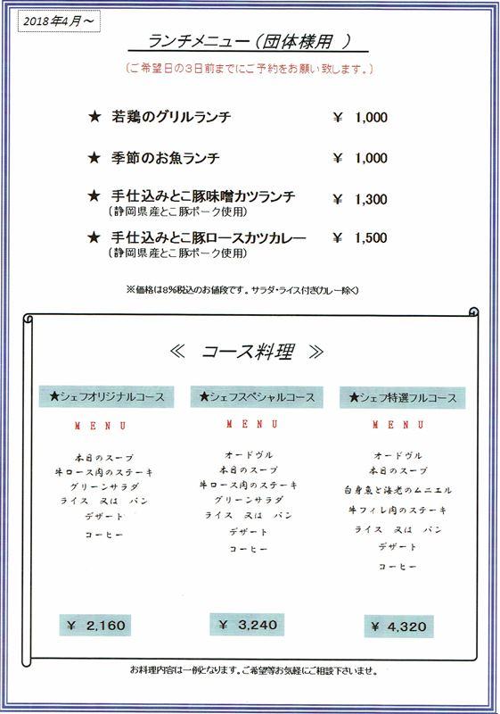 予約用メニューWEB